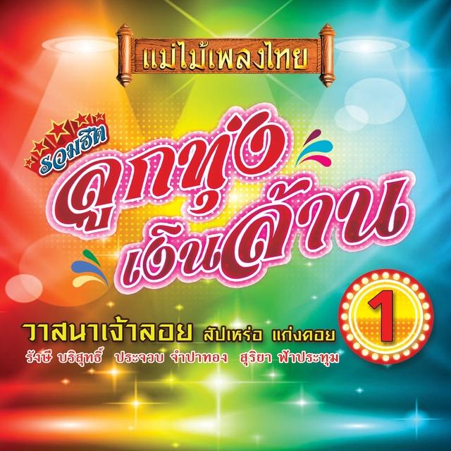 แม่ไม้เพลงไทย อัลบั้ม รวมฮิตลูกทุ่งเงินล้าน, ชุด 1
