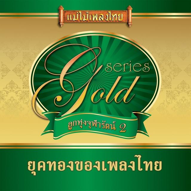 แม่ไม้เพลงไทย อัลบั้ม ลูกทุ่งจุฬารัตน์ ชุด 2