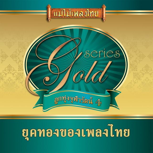 แม่ไม้เพลงไทย อัลบั้ม ลูกทุ่งจุฬารัตน์ ชุด 4