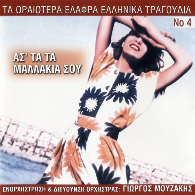 Ta Oraiotera Elafra Ellinika Tragoudia, Vol. 4: As' Ta Ta Mallakia Sou