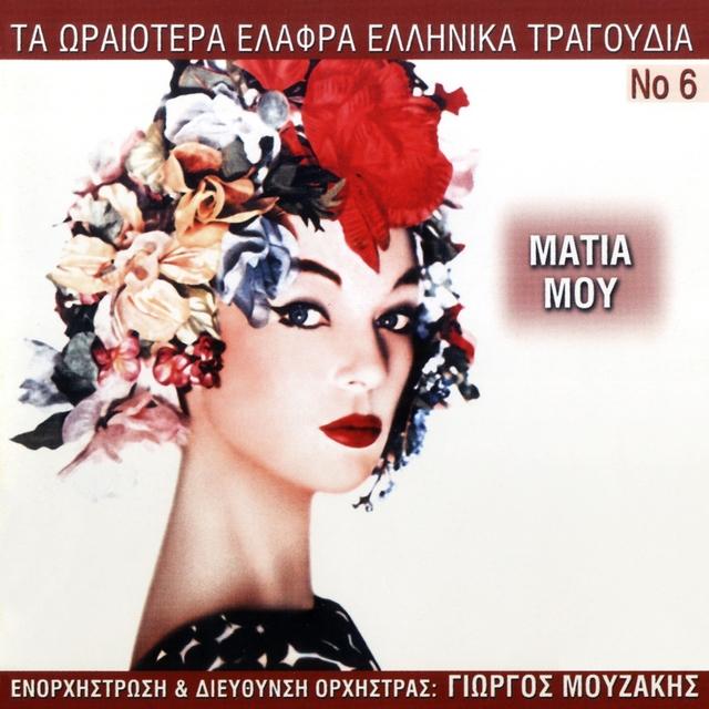 Ta Oraiotera Elafra Ellinika Tragoudia, Vol. 6: Matia Mou