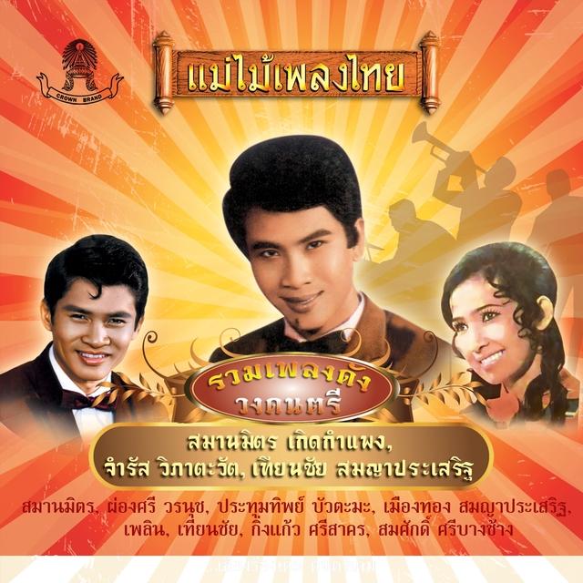 แม่ไม้เพลงไทย ชุด รวมเพลงวงดนตรีดัง