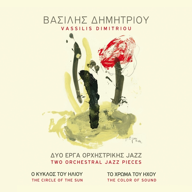 Dyo Erga Orchistrikis Jazz