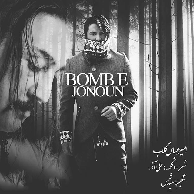 Bombe Jonoun