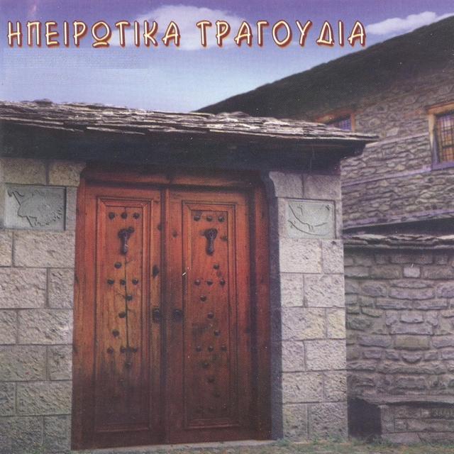Ipeirotika Tragoudia