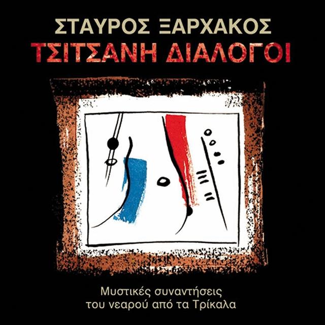 Tsitsanoi Dialogoi