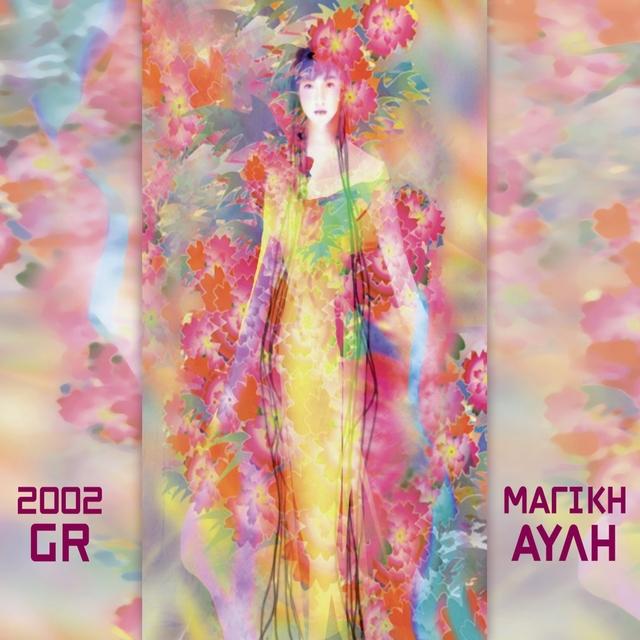 Couverture de Magiki Avli