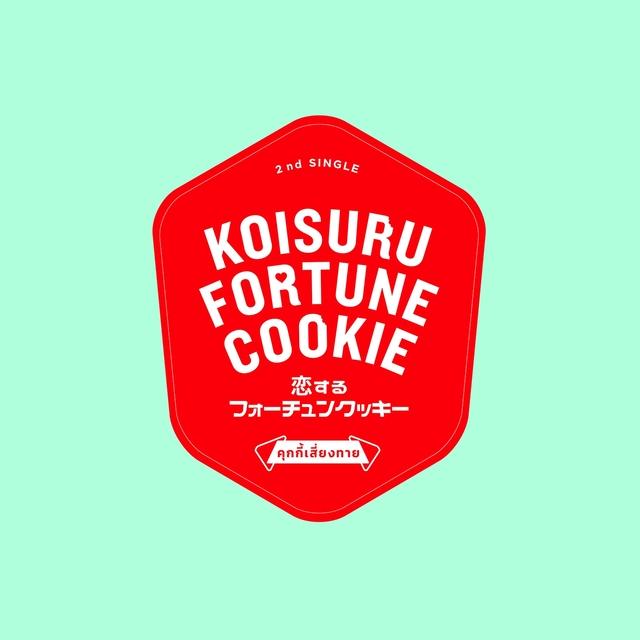 Koisuru Fortune Cookie คุกกี้เสี่ยงทาย
