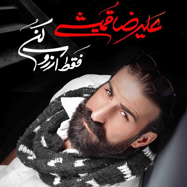 Faghat Arezoo Kon