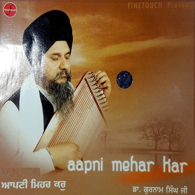 Aapni Mehar Kar