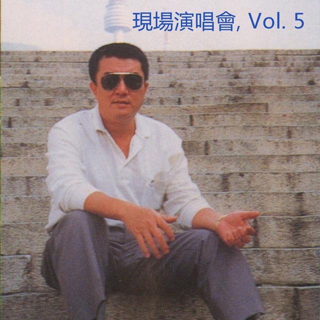 現場演唱會, Vol. 5