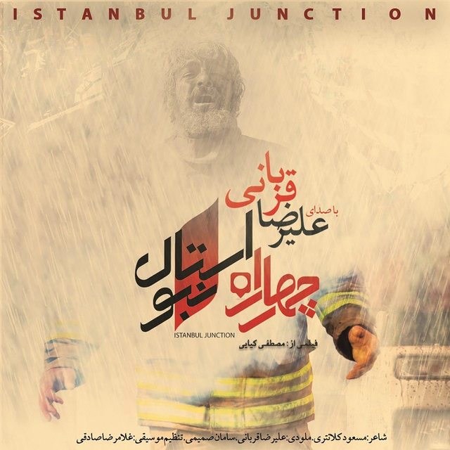 Istanbul Junction