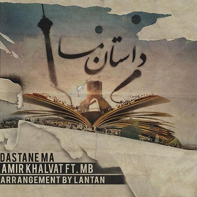 Dastane Ma