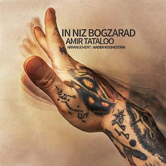 In Niz Bogzarad