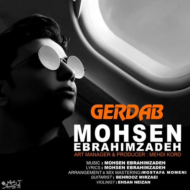 Gerdab