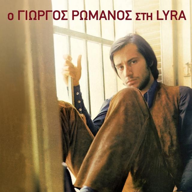 O Giorgos Romanos Sti Lyra