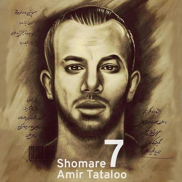 Shomare 7