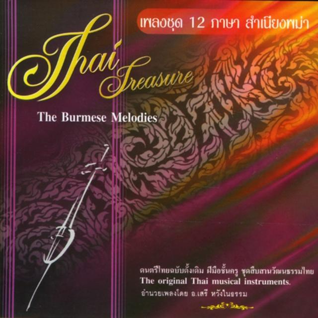 เพลงชุด 12 ภาษา สำเนียงพม่า