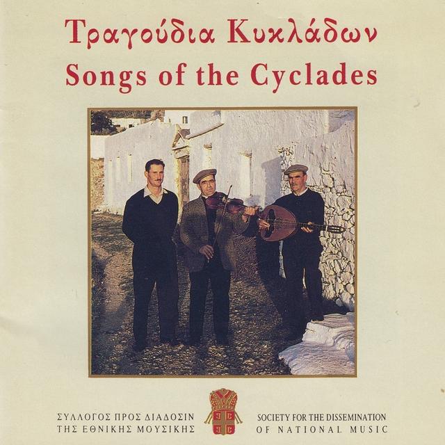 Tragoudia Kykladon