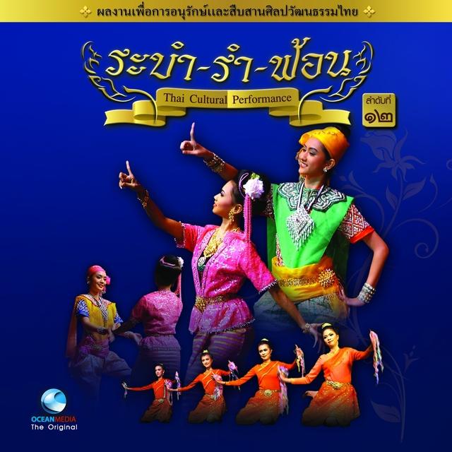 Thai Traditional Dance Music, Vol.12
