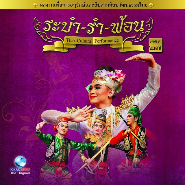 Thai Traditional Dance Music, Vol. 27