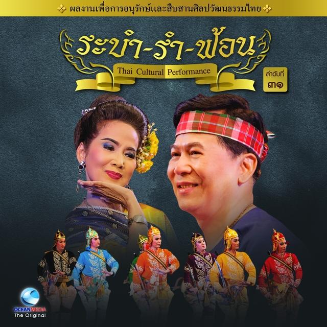 Thai Traditional Dance Music, Vol. 31