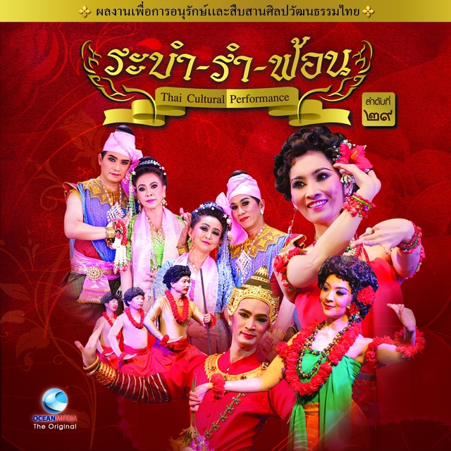 Thai Traditional Dance Music, Vol. 29