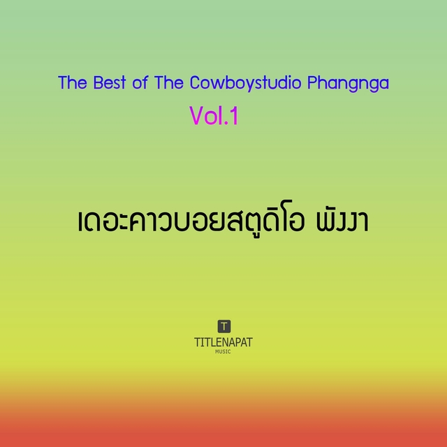 The Best of The Cowboystudio Phangnga, Vol. 1