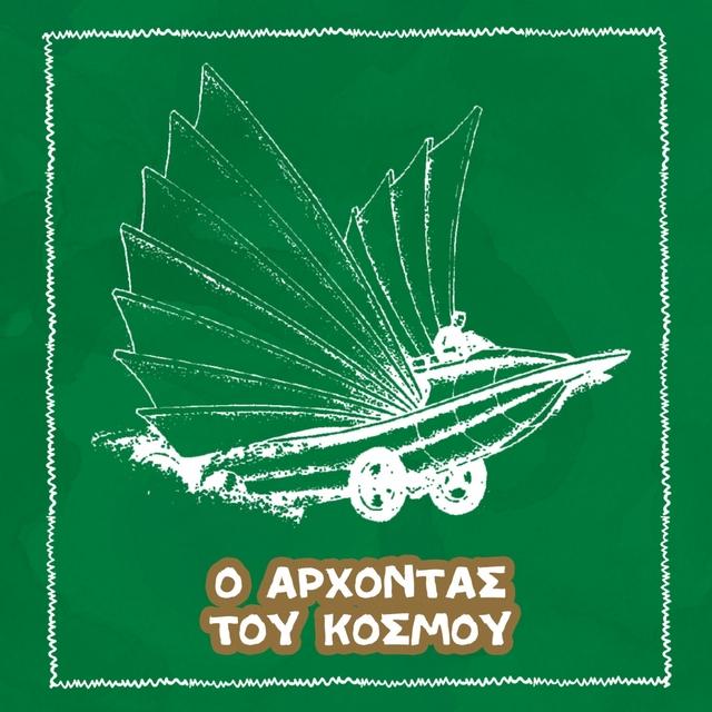 O Archontas tou Kosmou
