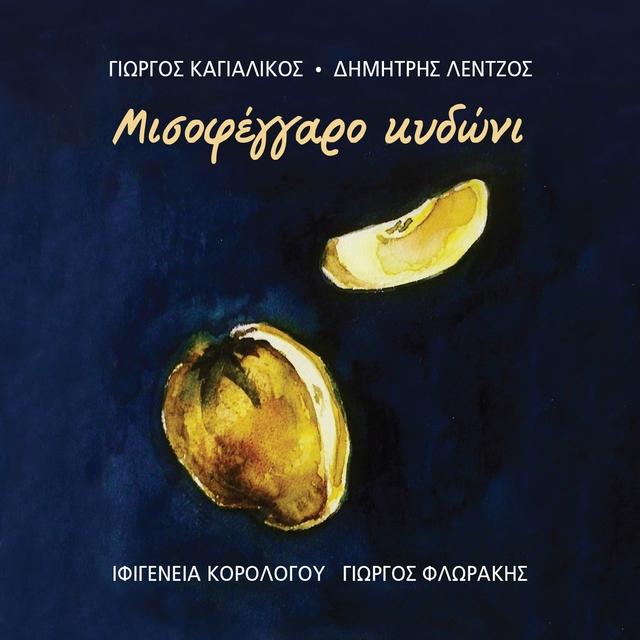 Misofeggaro Kydoni