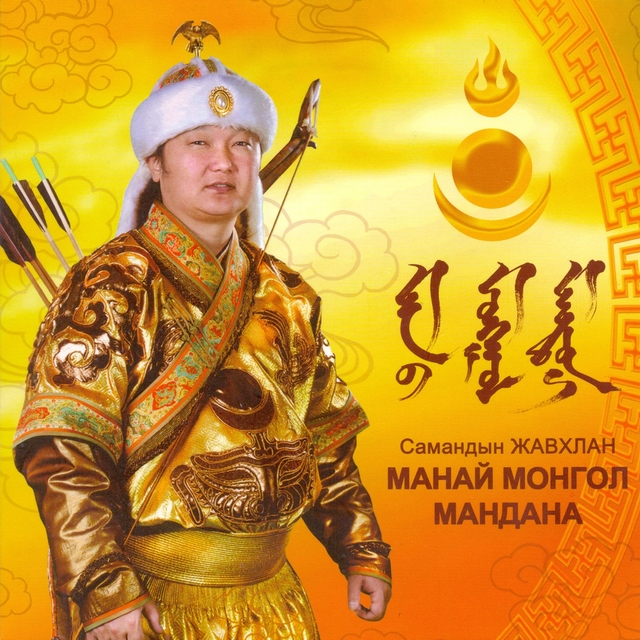 Манай Монгол Мандана