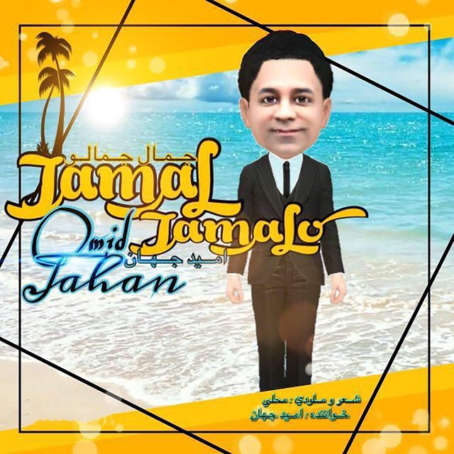 Jamal Jamaloo