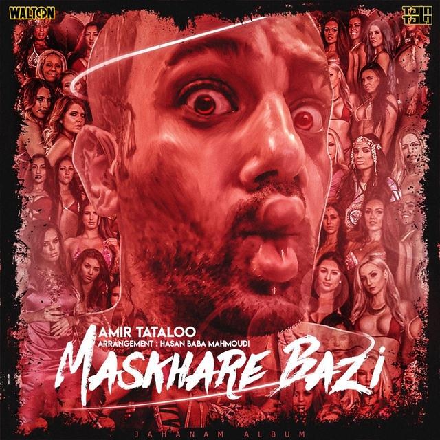 Maskhare Bazi