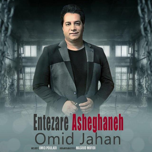 Entezare Asheghaneh