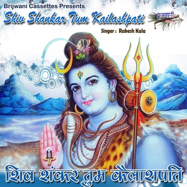 Shiv Shankar Tum Kailashpati