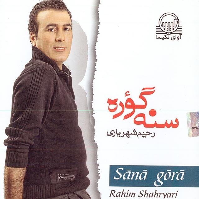 Sana Gora