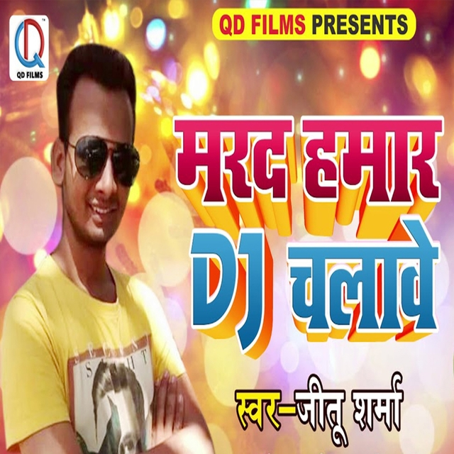 Marad Humar DJ Chalawe