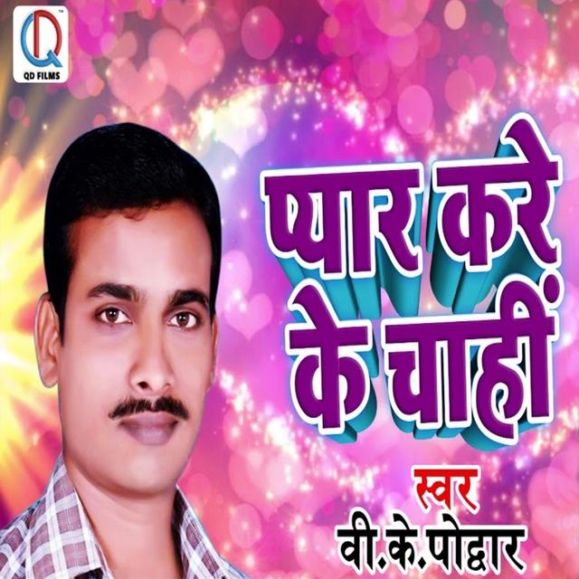 Pyar Kare Ke Chahi