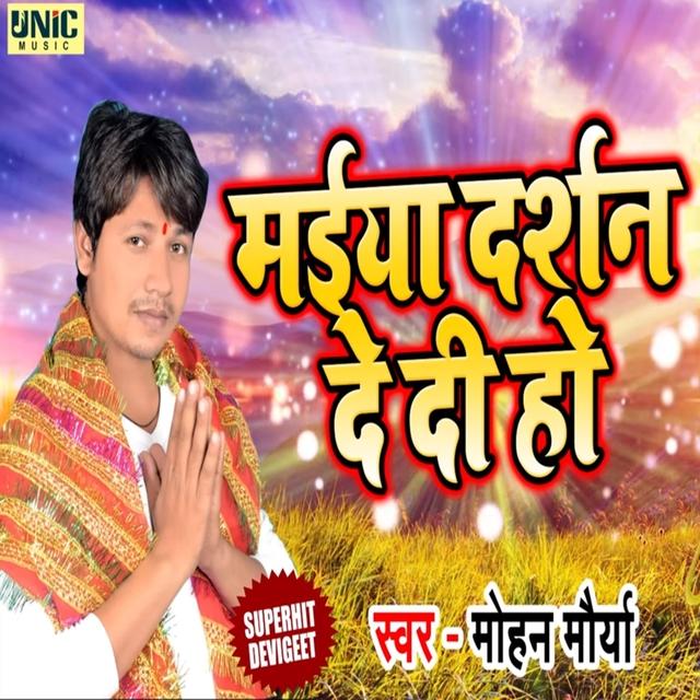 Maiya Darshan De Di Ho