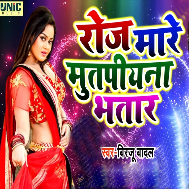 Roj Mare Mutpiyna Bhatar