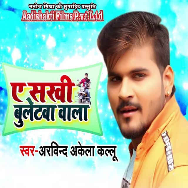 Ae Sakhi Bulletwa Wala