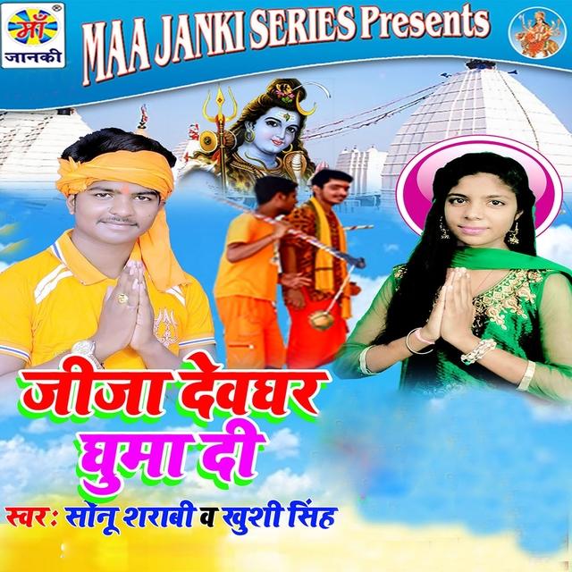 Jija Devghar Ghuma Di