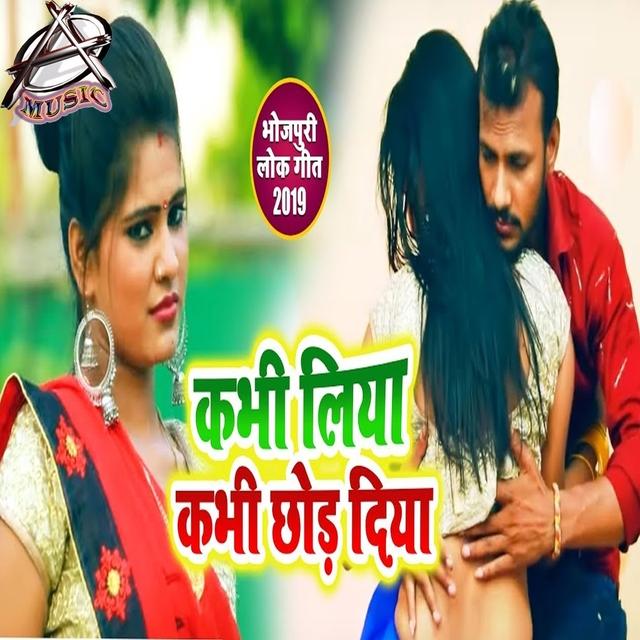Kabhi Liya Kabhi Chhod Diya