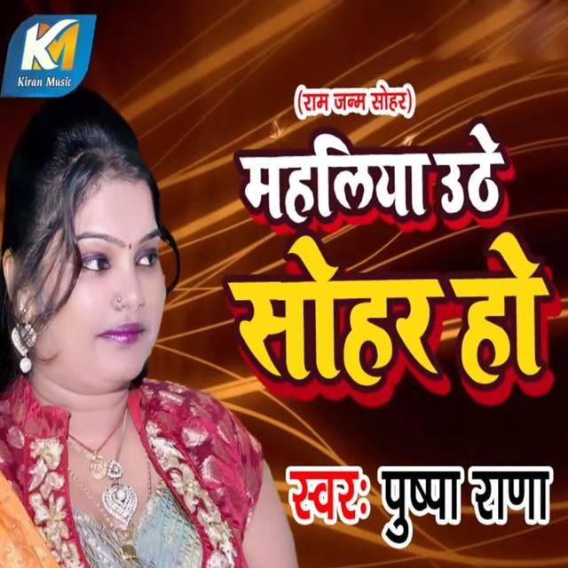Mahliya Uthe Sohar Ho