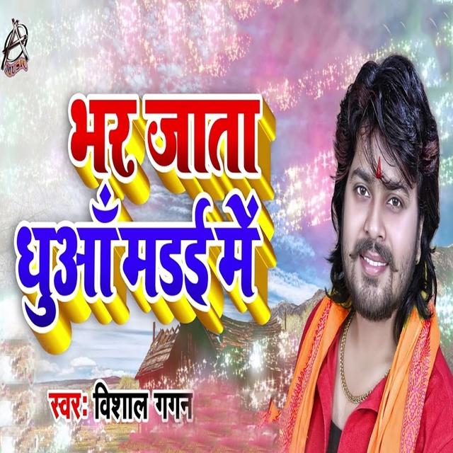 Bhar Jata Dhuan Madhadi Me