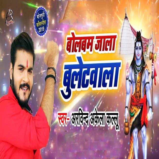 Bol Bam Jaala Bulletwala