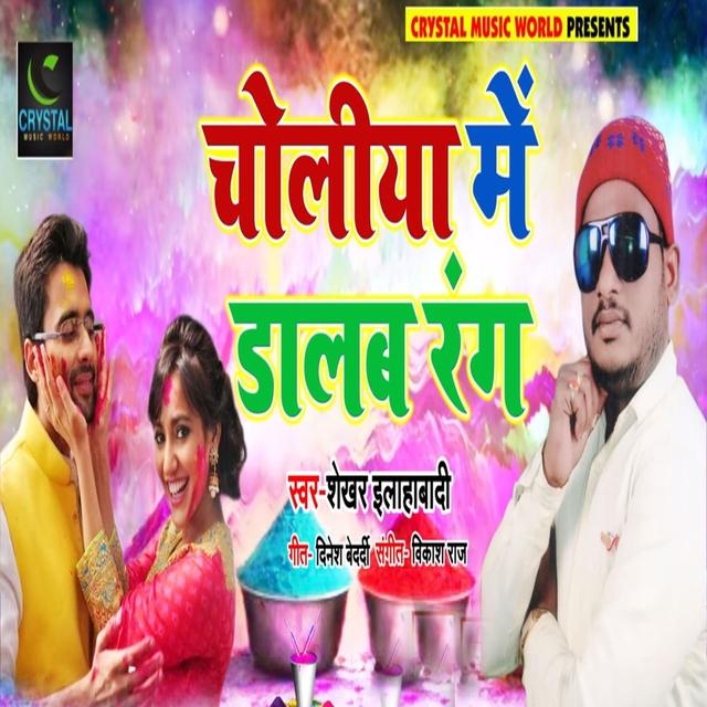 Choliya Me Dalab Rang