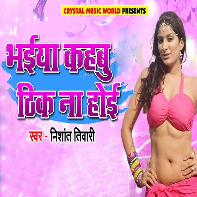 Bhaiya Kabahu Thik Na Hoi