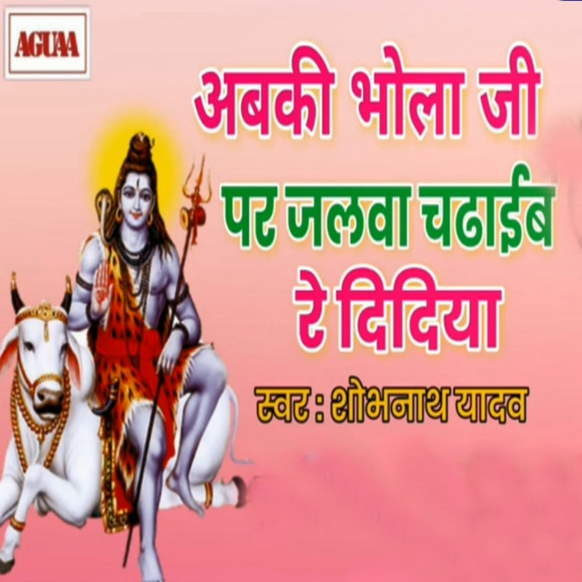 Abki Bhola Ji Par Jalva Chadaib Re Didiya