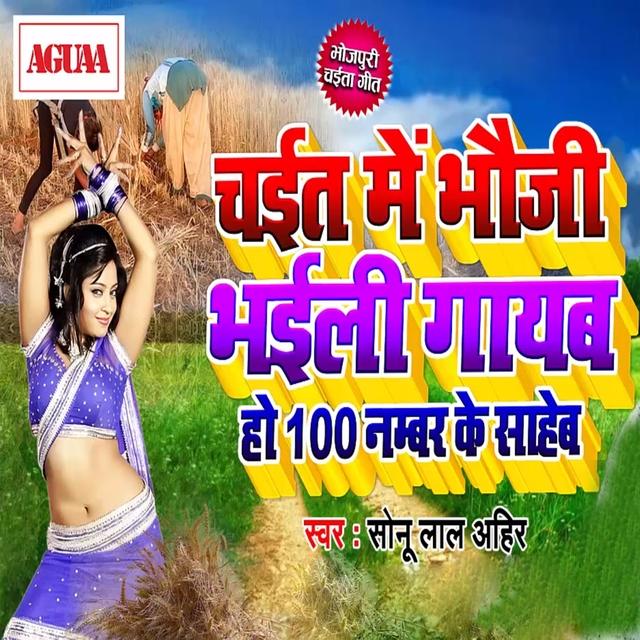 Chait Me Bhauji Bhaili Gayab Ho 100 No Ke Saheb